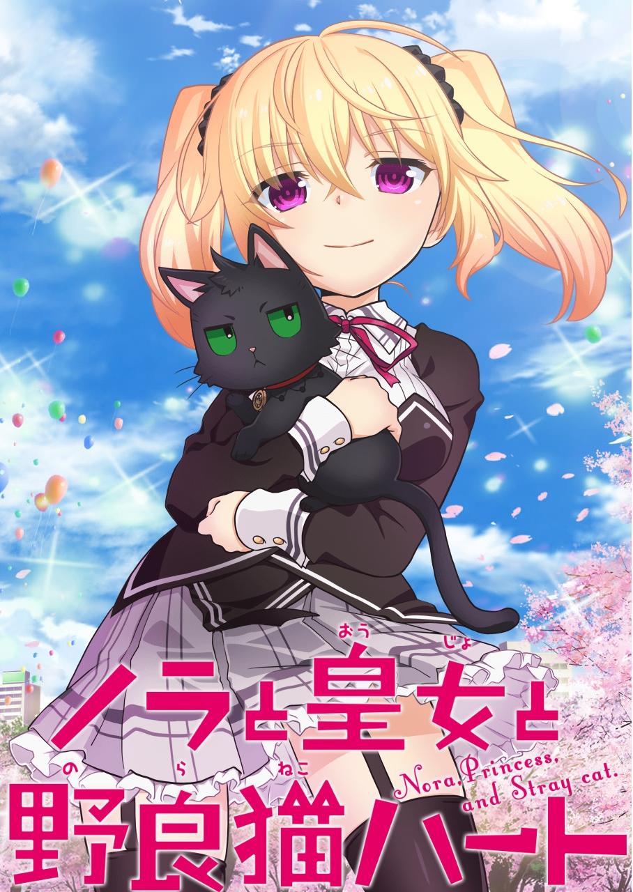 Нора, принцесса и бродячая кошка