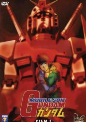 Mobile Suit Gundam I 1