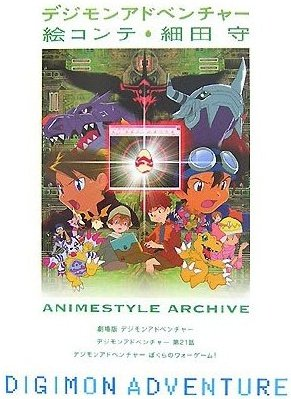 Digimon Adventure - Artbook : Storyboard ~ Animestyle Archive 1