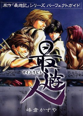 Saiyubito Saiyuki series perfect guide 1