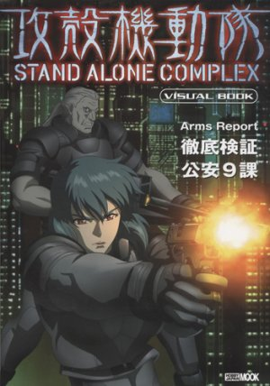 Ghost In The Shell Stand Alone Complex Visual Book 1