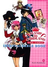 CLAMP IN CARDLAND - IRREPLACEABLE BOOK 1