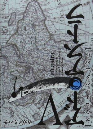 Ad Astra 5 Dition Simple Shueisha Manga Sanctuary