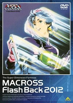 Super Dimension Fortress Macross Flash Back 2012 1