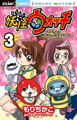 Yôkai Watch - Wakuwaku Nyanderful Days 3
