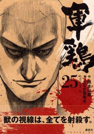 Coq De Combat 24 233 Dition Japonaise Kodansha Manga border=