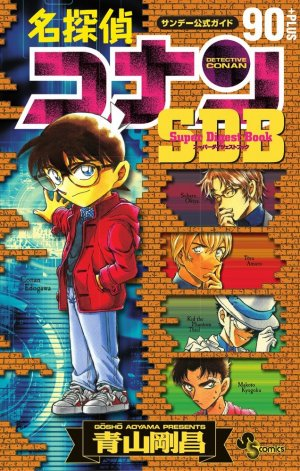 Detective Conan Super Digest Book 9