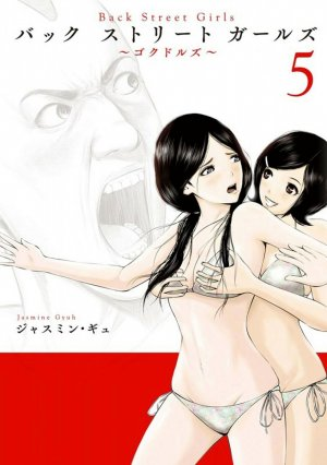 Back Street Girls 5