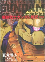 Kidou Senshi Gundam Senki - Lost War Chronicles 2