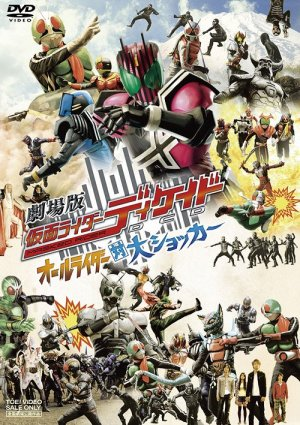 Kamen Rider Decade : All Riders vs Dai-Shocker 1