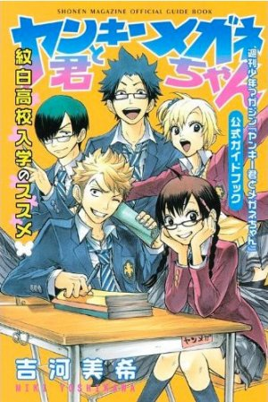 Yankee-kun to Megane-chan Official Guide Book 1