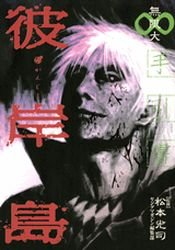 Higanjima - Data Book - Mugendai 1