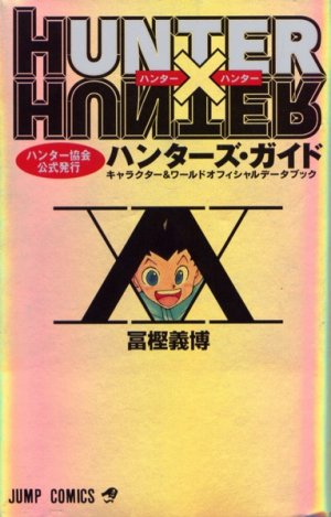 HUNTER x HUNTER - Hunter's Guide Character and World Official Data Book 1