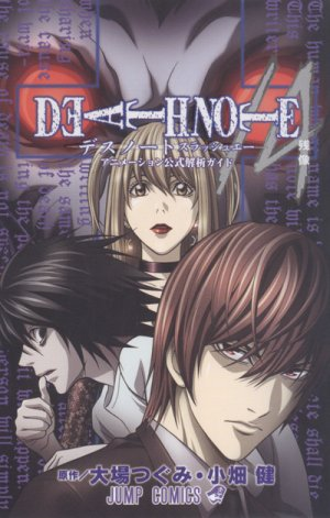 Death Note Animation Guidebook 1