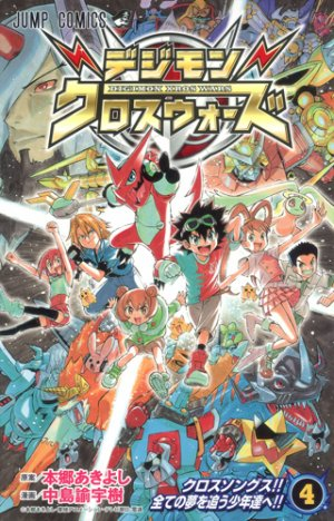 Digimon Xros Wars 4