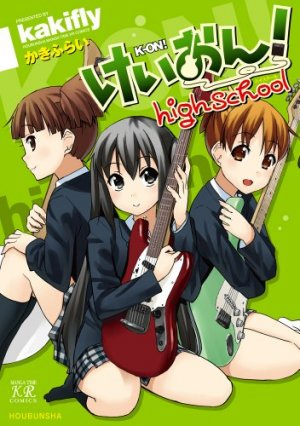 K-on! - Highschool 1