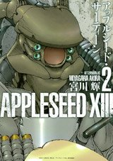 APPLESEED XIII 2