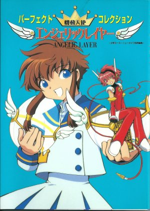 Angelic Layer - Perfect Collection 1