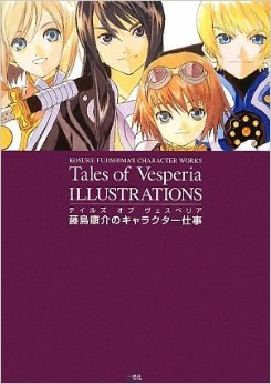 Tales of Vesperia Illustrations 1