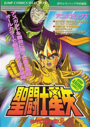Saint Seiya - Jump Anime Comics - Film 2 1