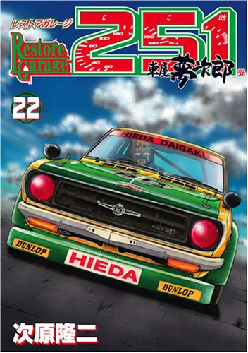 Restore Garage 251 22 édition Japonaise Bunch Comics Manga Sanctuary