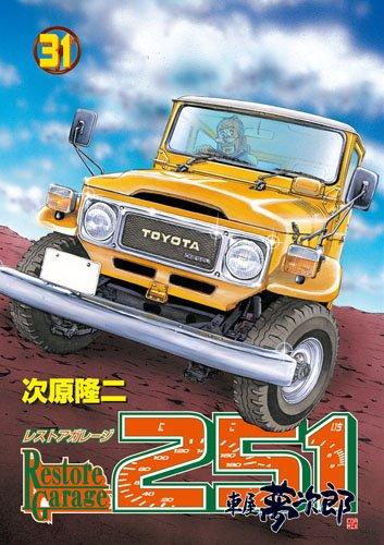 Restore Garage 251 31 édition Japonaise Bunch Comics Manga Sanctuary